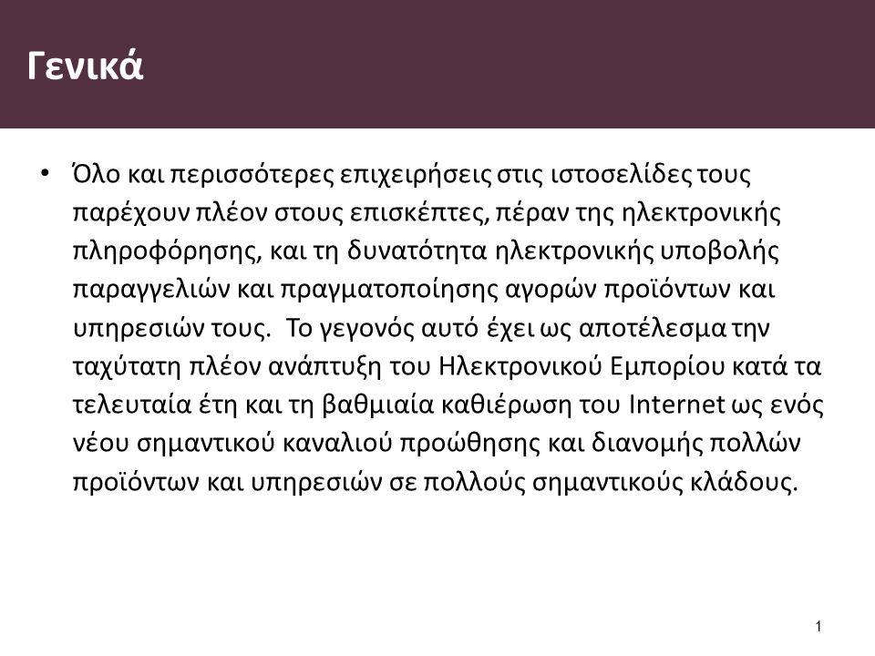 Διαδίκτυο και τουριστική βιομηχανία Ο Buhalis (1998) περιγράφει την ανάπτυξη των δικτύων που μπορούν να χρησιμοποιηθούν για να βοηθήσουν την πολλαπλών επιπέδων ολοκλήρωση μέσα στην τουριστική βιομηχανία, προσδιορίζοντας τρεις τύπους δικτύων: Το Διαδίκτυο, που βοηθά στην αλληλεπίδραση της επιχείρησης και των ατόμων με όλο το εύρος του εξωτερικού κόσμου, μέσω ποικιλίας παρουσιάσεων Τα Intranets, που είναι κλειστά, ασφαλισμένα δίκτυα μέσα στις οργανώσεις, τα οποία εκμεταλλεύονται τις ανάγκες των επιχειρησιακών χρηστών, με τη χρησιμοποίηση μιας ενιαίας ελεγχόμενης, φιλικής προς το χρήστη διεπαφής, παρουσιάζοντας όλα τα στοιχεία της επιχείρησης.