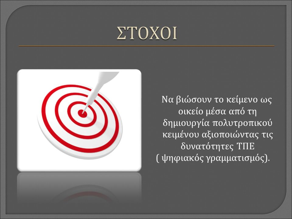 Να βιώσουν το κείμενο ως οικείο μέσα από τη δημιουργία πολυτροπικού κειμένου αξιοποιώντας τις δυνατότητες ΤΠΕ ( ψηφιακός γραμματισμός ).