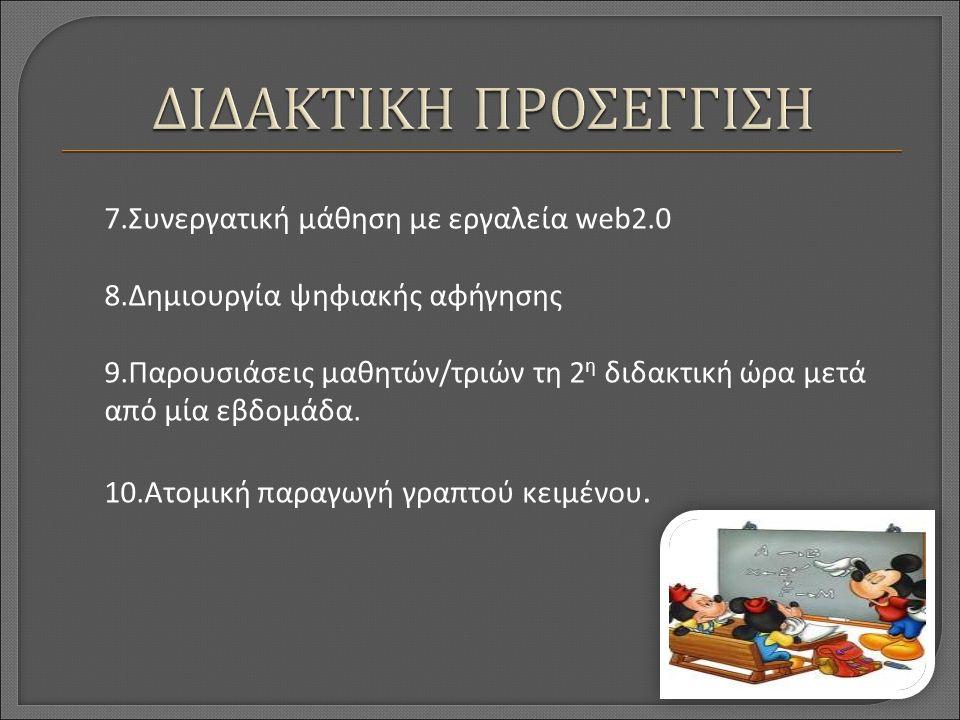 7.Συνεργατική μάθηση με εργαλεία web2.0 8.Δημιουργία ψηφιακής αφήγησης 9.Παρουσιάσεις μαθητών/τριών τη 2 η διδακτική ώρα μετά από μία εβδομάδα.