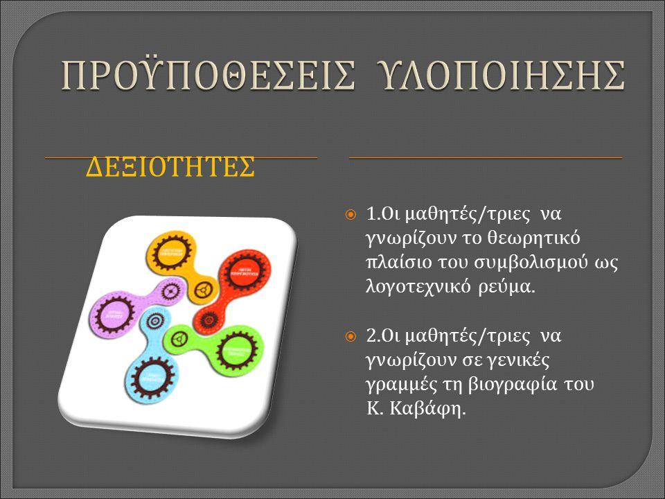  1.Οι μαθητές/τριες να γνωρίζουν το θεωρητικό πλαίσιο του συμβολισμού ως λογοτεχνικό ρεύμα.