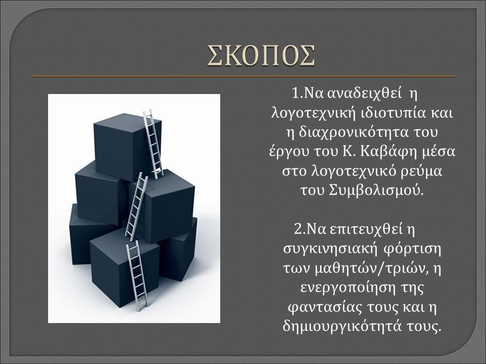 1. Να αναδειχθεί η λογοτεχνική ιδιοτυπία και η διαχρονικότητα του έργου του Κ.