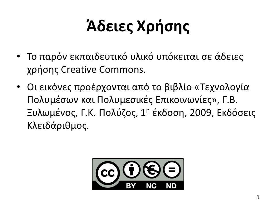 Άδειες Χρήσης Το παρόν εκπαιδευτικό υλικό υπόκειται σε άδειες χρήσης Creative Commons. Οι εικόνες προέρχονται από το βιβλίο «Τεχνολογία Πολυμέσων και