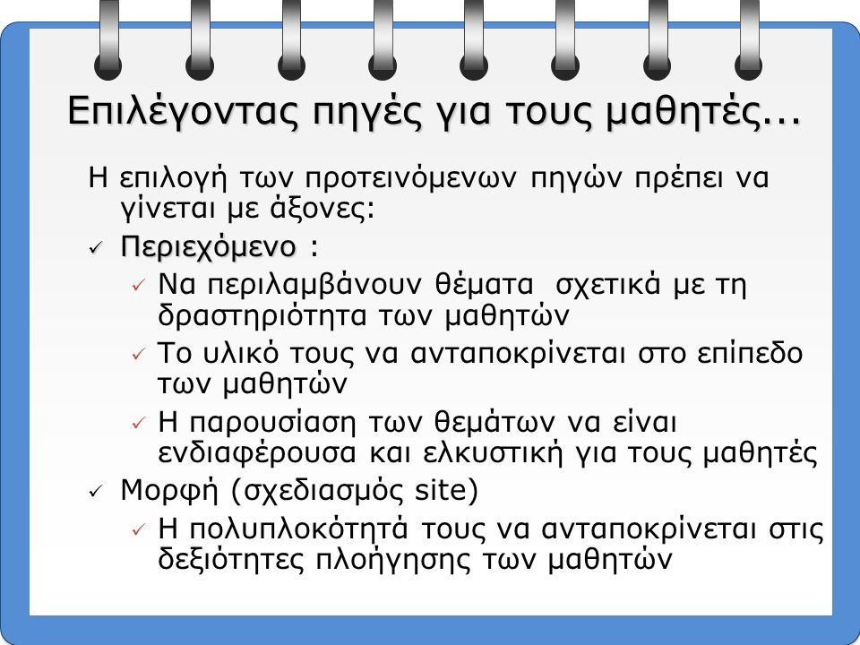 17 Επιλέγοντας πηγές για τους μαθητές...