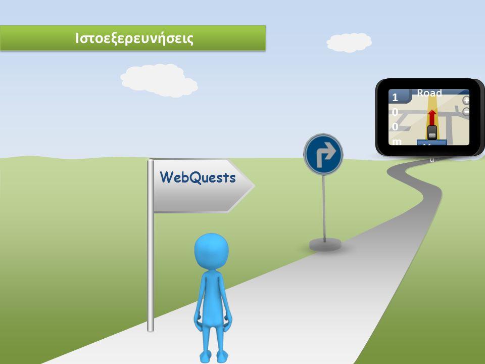 4 Ενότητα 2: Ιστοεξερευνήσεις Road 100m100m Men u WebQuests Σκεπτικό (1) σενάριο κατευθυνόμενης διερεύνησης Μία Ιστοεξερεύνηση αποτελεί ένα σενάριο κατευθυνόμενης διερεύνησης που πηγές από τον Παγκόσμιο Ιστό – χρησιμοποιεί πηγές από τον Παγκόσμιο Ιστό και αυθεντική αποστολή – μια αυθεντική αποστολή για να κινητοποιήσει τους μαθητές να διερευνήσουν ανοιχτά ερωτήματα, να επεκτείνουν την προσωπική τους εμπειρία, και να συμμετέχουν σε ομαδικές εργασίες