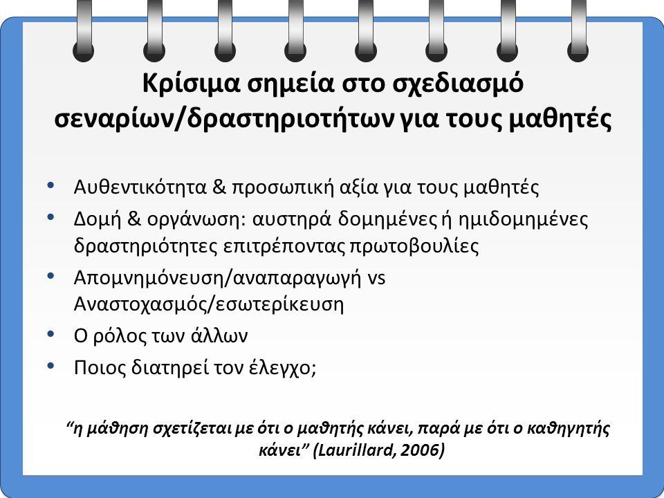 18 Ιστοεξερεύνηση: Σελίδα εκπαιδευτικού 18 … απευθύνεται στους εκπαιδευτικούς που πρόκειται να εφαρμόσουν την Ιστοεξερεύνηση Περιλαμβάνει θέματα, συμβουλές, και οδηγίες … οργάνωση και εφαρμογή του σεναρίου στην τάξη ένταξη στο αναλυτικό πρόγραμμα σπουδών αξιολόγηση των επιδιωκόμενων στόχων