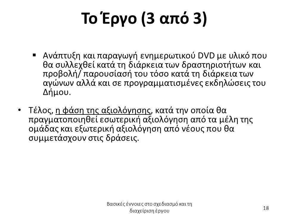 Το Έργο (3 από 3)  Ανάπτυξη και παραγωγή ενημερωτικού DVD με υλικό που θα συλλεχθεί κατά τη διάρκεια των δραστηριοτήτων και προβολή/ παρουσίασή του τ