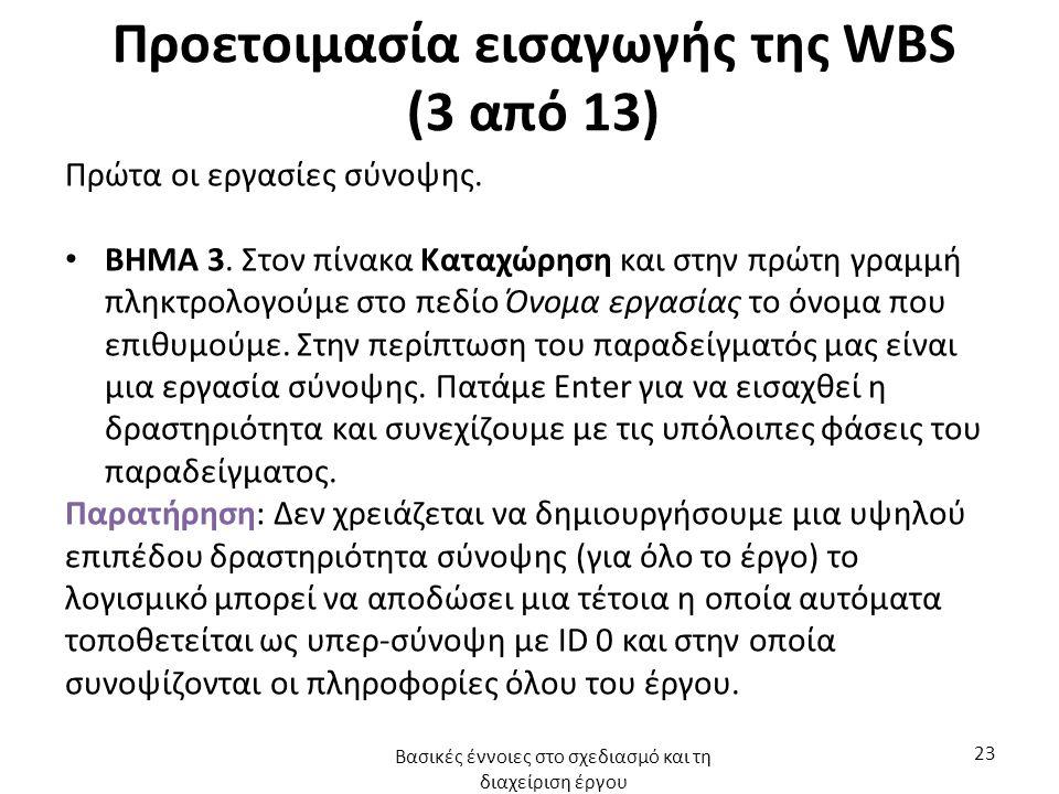 Προετοιμασία εισαγωγής της WBS (3 από 13) Πρώτα οι εργασίες σύνοψης. BHMA 3. Στον πίνακα Καταχώρηση και στην πρώτη γραμμή πληκτρολογούμε στο πεδίο Όνο