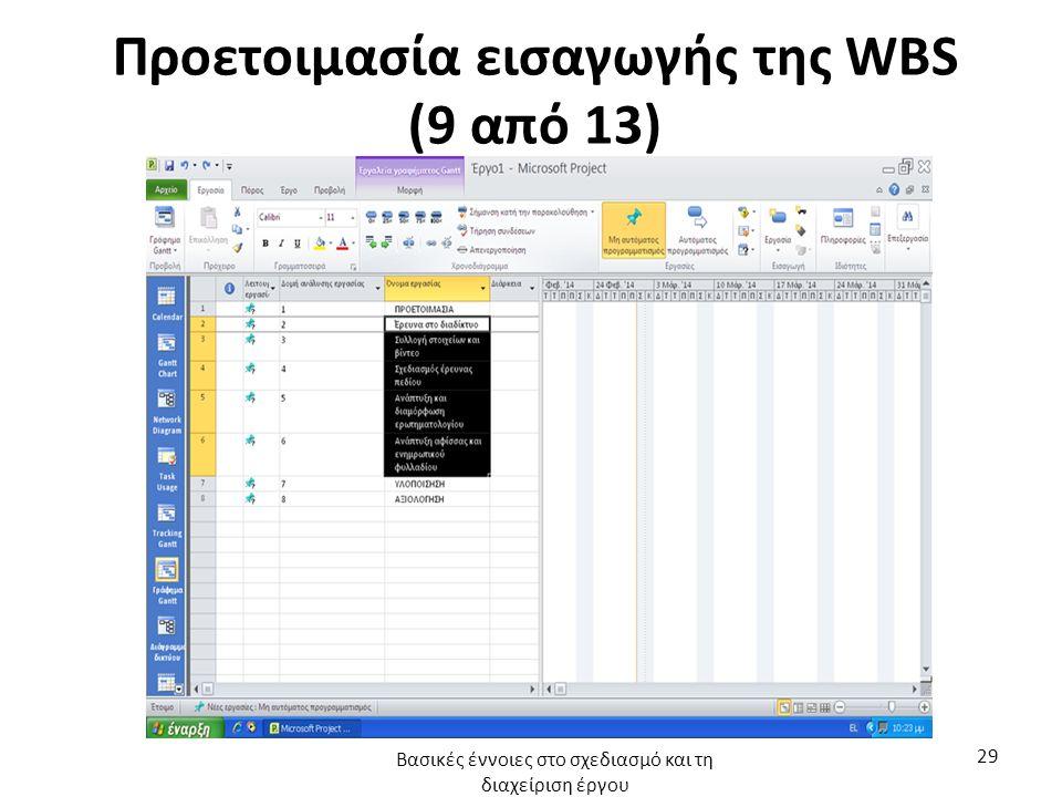Προετοιμασία εισαγωγής της WBS (9 από 13) Βασικές έννοιες στο σχεδιασμό και τη διαχείριση έργου 29