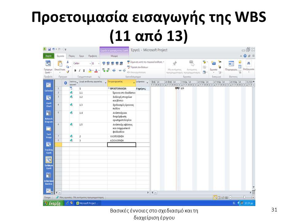 Προετοιμασία εισαγωγής της WBS (11 από 13) Βασικές έννοιες στο σχεδιασμό και τη διαχείριση έργου 31