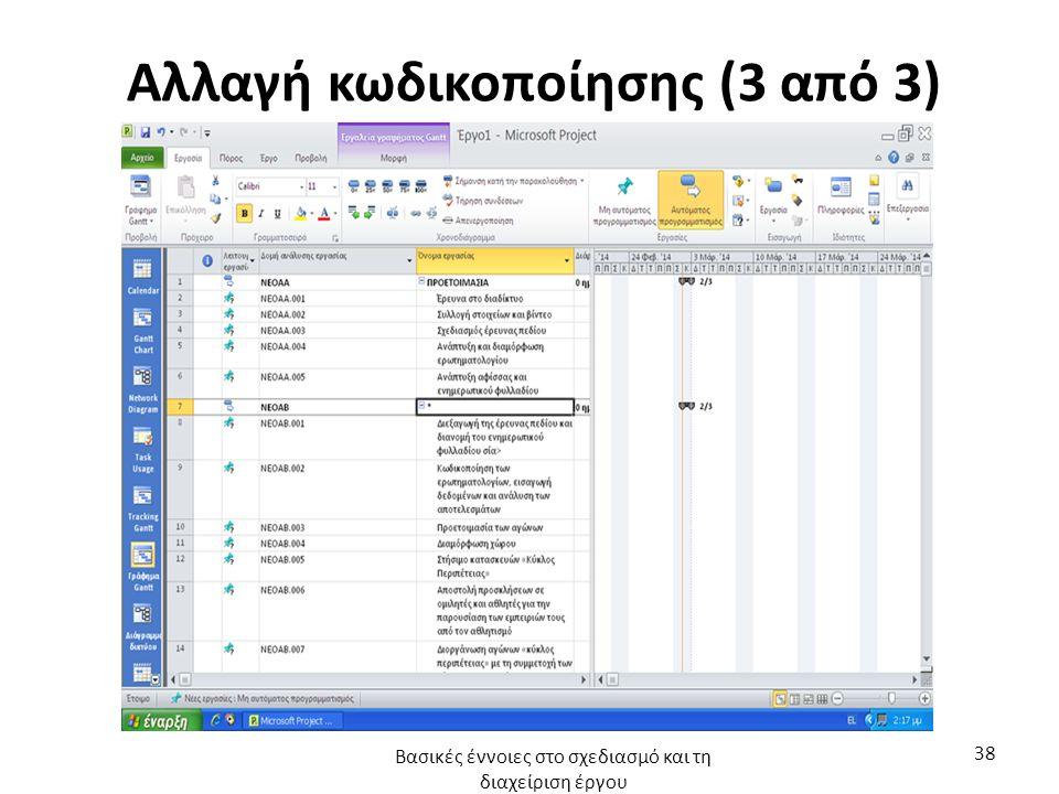 Αλλαγή κωδικοποίησης (3 από 3) Βασικές έννοιες στο σχεδιασμό και τη διαχείριση έργου 38