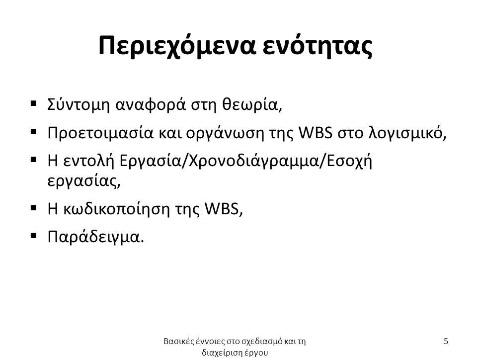 Περιεχόμενα ενότητας  Σύντομη αναφορά στη θεωρία,  Προετοιμασία και οργάνωση της WBS στο λογισμικό,  Η εντολή Εργασία/Χρονοδιάγραμμα/Εσοχή εργασίας,  Η κωδικοποίηση της WBS,  Παράδειγμα.