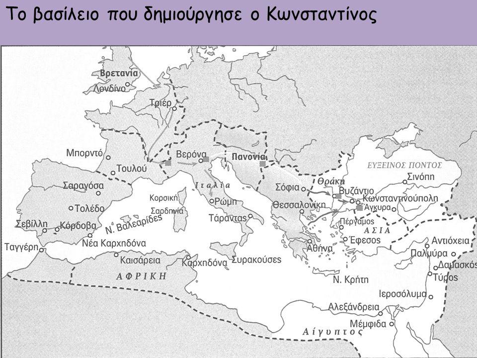 Το βασίλειο που δημιούργησε ο Κωνσταντίνος
