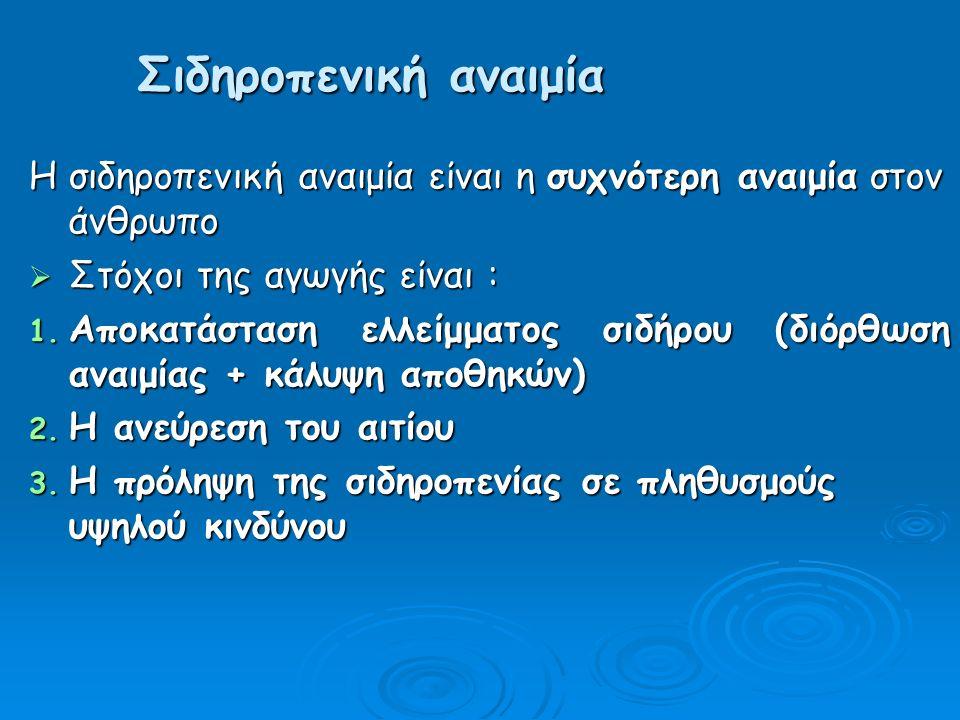 Σιδηροπενική αναιμία Η σιδηροπενική αναιμία είναι η συχνότερη αναιμία στον άνθρωπο  Στόχοι της αγωγής είναι : 1.