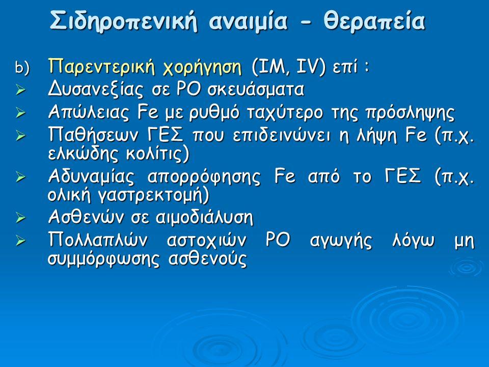 b) Παρεντερική χορήγηση (IM, IV) επί :  Δυσανεξίας σε ΡΟ σκευάσματα  Απώλειας Fe με ρυθμό ταχύτερο της πρόσληψης  Παθήσεων ΓΕΣ που επιδεινώνει η λήψη Fe (π.χ.