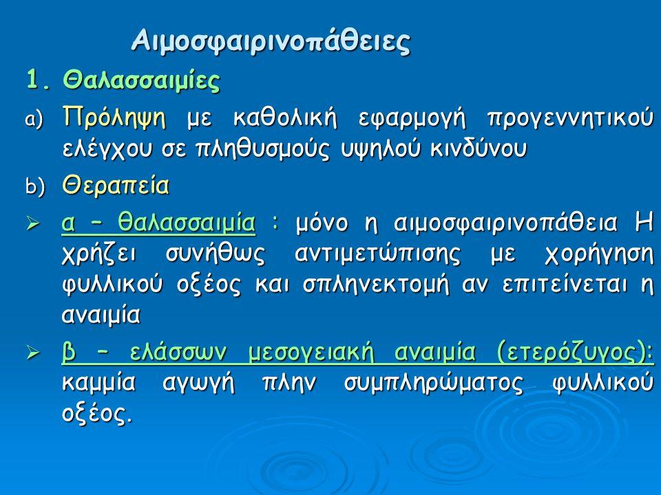 Αιμοσφαιρινοπάθειες 1.
