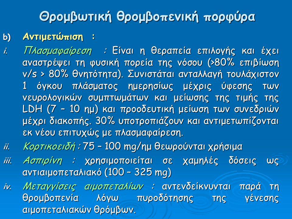 Θρομβωτική θρομβοπενική πορφύρα b) Αντιμετώπιση : i.
