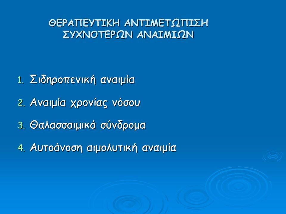 ΘΕΡΑΠΕΥΤΙΚΗ ΑΝΤΙΜΕΤΩΠΙΣΗ ΣΥΧΝΟΤΕΡΩΝ ΑΝΑΙΜΙΩΝ 1. Σιδηροπενική αναιμία 2.