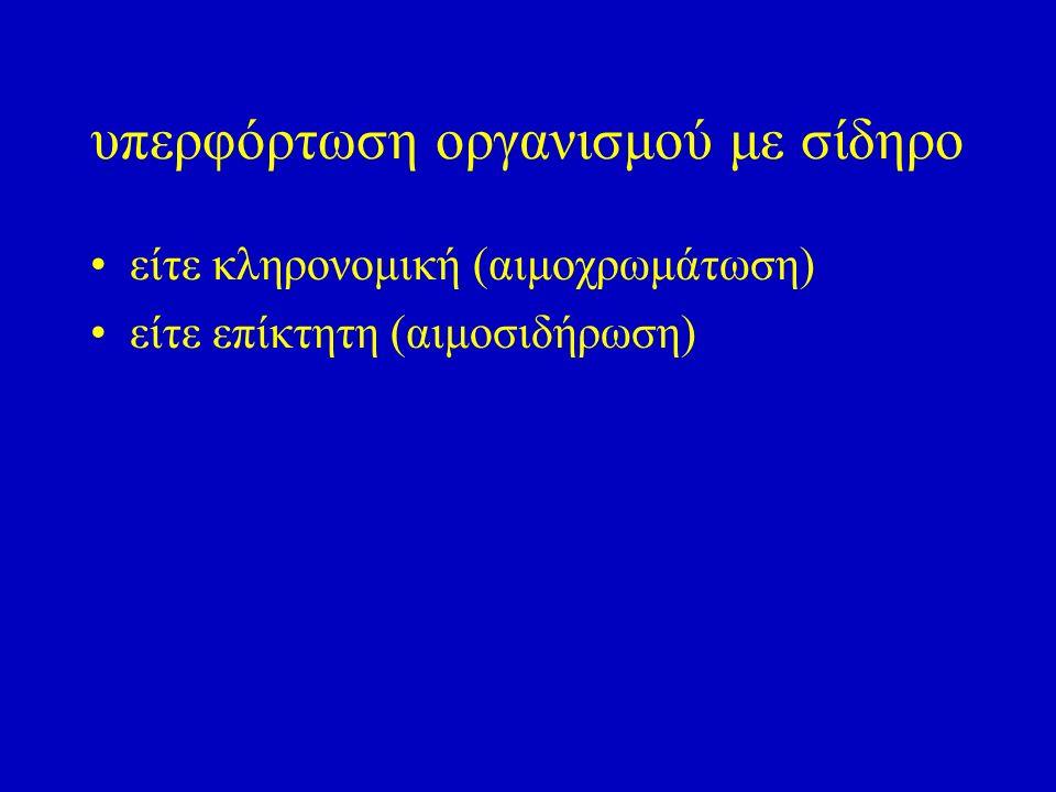 υπερφόρτωση οργανισμού με σίδηρο είτε κληρονομική (αιμοχρωμάτωση) είτε επίκτητη (αιμοσιδήρωση)