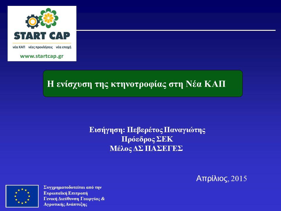 Η ενίσχυση της κτηνοτροφίας στη Νέα ΚΑΠ Εισήγηση: Πεβερέτος Παναγιώτης Πρόεδρος ΣΕΚ Μέλος ΔΣ ΠΑΣΕΓΕΣ Απρίλιος, 2015 Συγχρηματοδοτείται από την Ευρωπαϊκή Επιτροπή Γενική Διεύθυνση Γεωργίας & Αγροτικής Ανάπτυξης
