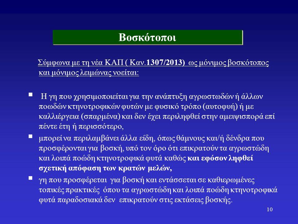 Σύμφωνα με τη νέα ΚΑΠ ( Καν.1307/2013) ως μόνιμος βοσκότοπος και μόνιμος λειμώνας νοείται:  Η γη που χρησιμοποιείται για την ανάπτυξη αγρωστωδών ή άλλων ποωδών κτηνοτροφικών φυτών με φυσικό τρόπο (αυτοφυή) ή με καλλιέργεια (σπαρμένα) και δεν έχει περιληφθεί στην αμειψισπορά επί πέντε έτη ή περισσότερο,  μπορεί να περιλαμβάνει άλλα είδη, όπως θάμνους και/ή δένδρα που προσφέρονται για βοσκή, υπό τον όρο ότι επικρατούν τα αγρωστώδη και λοιπά ποώδη κτηνοτροφικά φυτά καθώς και εφόσον ληφθεί σχετική απόφαση των κρατών μελών,  γη που προσφέρεται για βοσκή και εντάσσεται σε καθιερωμένες τοπικές πρακτικές όπου τα αγρωστώδη και λοιπά ποώδη κτηνοτροφικά φυτά παραδοσιακά δεν επικρατούν στις εκτάσεις βοσκής.