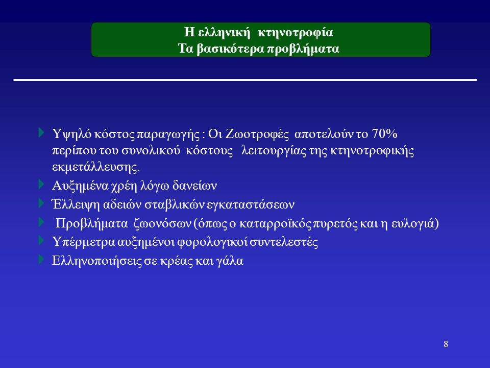 Η ελληνική κτηνοτροφία Τα βασικότερα προβλήματα Υψηλό κόστος παραγωγής : Οι Ζωοτροφές αποτελούν το 70% περίπου του συνολικού κόστους λειτουργίας της κτηνοτροφικής εκμετάλλευσης.