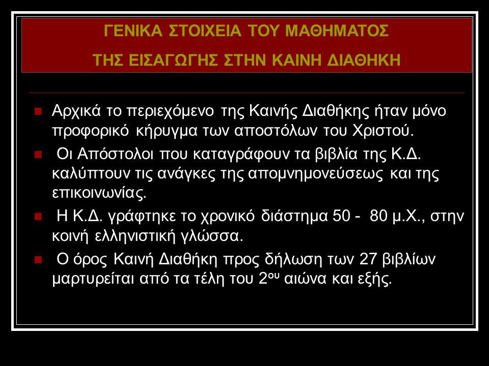 ΓΕΝΙΚΑ ΣΤΟΙΧΕΙΑ ΤΟΥ ΜΑΘΗΜΑΤΟΣ ΤΗΣ ΕΙΣΑΓΩΓΗΣ ΣΤΗΝ ΚΑΙΝΗ ΔΙΑΘΗΚΗ Αρχικά το περιεχόμενο της Καινής Διαθήκης ήταν μόνο προφορικό κήρυγμα των αποστόλων του Χριστού.