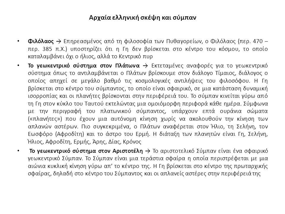 Αρχαία ελληνική σκέψη και σύμπαν Φιλόλαος → Επηρεασμένος από τη φιλοσοφία των Πυθαγορείων, ο Φιλόλαος (περ.
