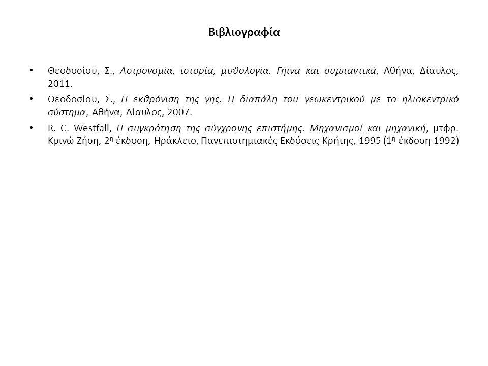 Βιβλιογραφία Θεοδοσίου, Σ., Αστρονομία, ιστορία, μυθολογία.
