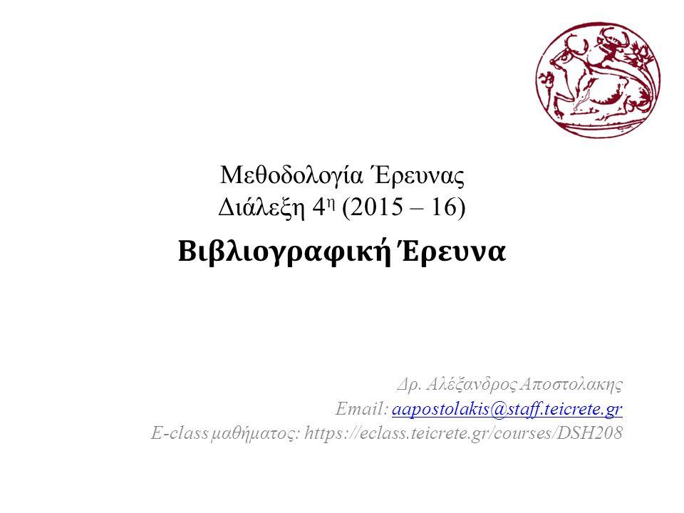 Μεθοδολογία Έρευνας Διάλεξη 4 η (2015 – 16) Βιβλιογραφική Έρευνα Δρ.