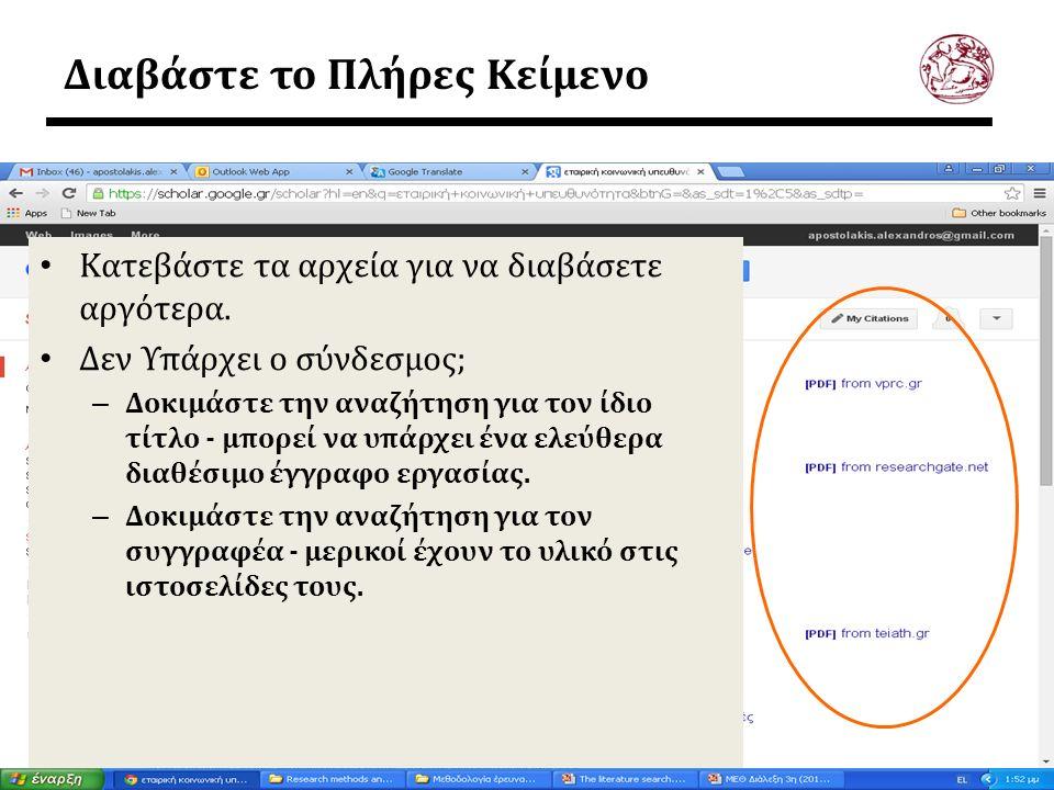 Διαβάστε το Πλήρες Κείμενο Κατεβάστε τα αρχεία για να διαβάσετε αργότερα.