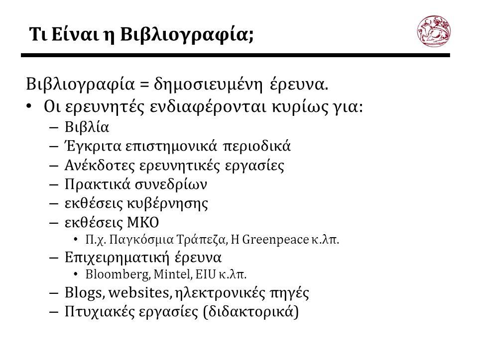 Τι Είναι η Βιβλιογραφία ; Βιβλιογραφία = δημοσιευμένη έρευνα.