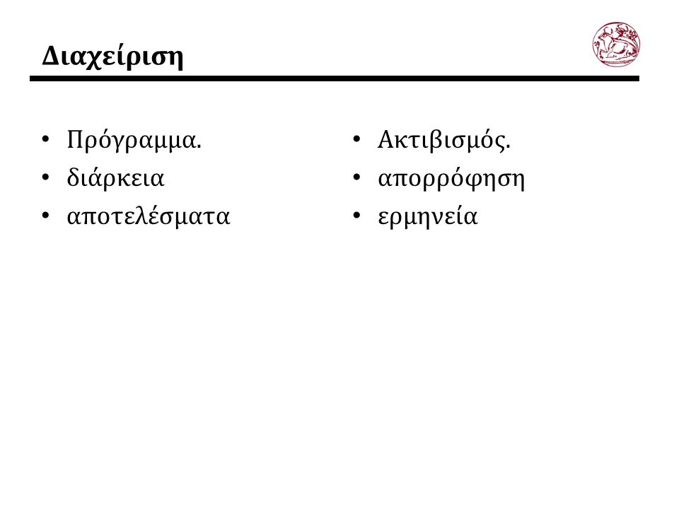 Διαχείριση Πρόγραμμα. διάρκεια αποτελέσματα Ακτιβισμός. απορρόφηση ερμηνεία