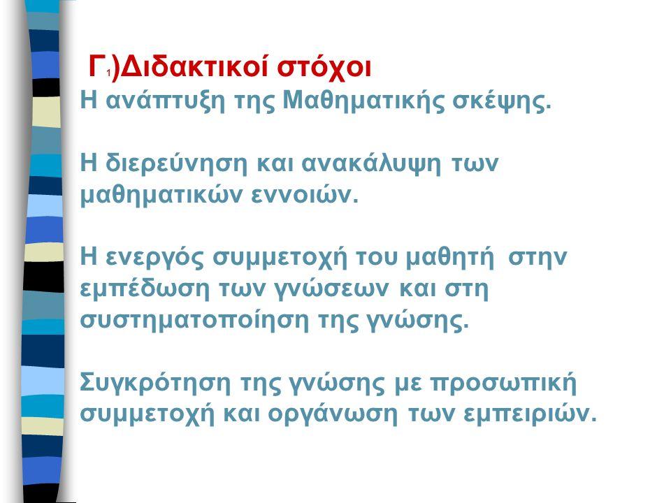 Γ 1 )Διδακτικοί στόχοι Η ανάπτυξη της Μαθηματικής σκέψης.