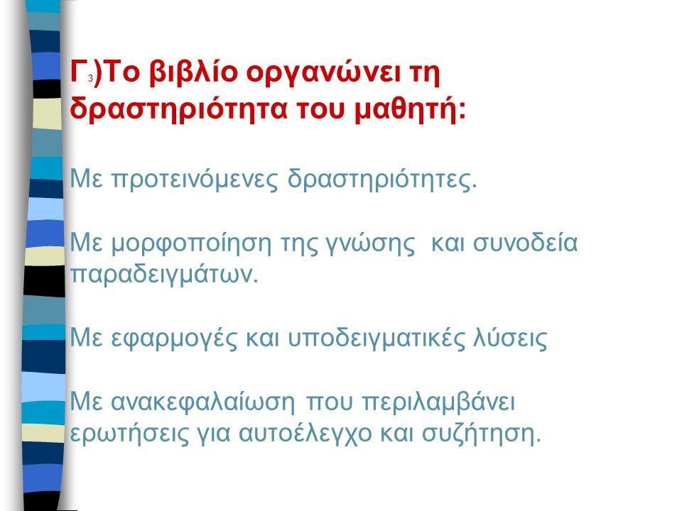 Γ 3 )Το βιβλίο οργανώνει τη δραστηριότητα του μαθητή: Με προτεινόμενες δραστηριότητες.