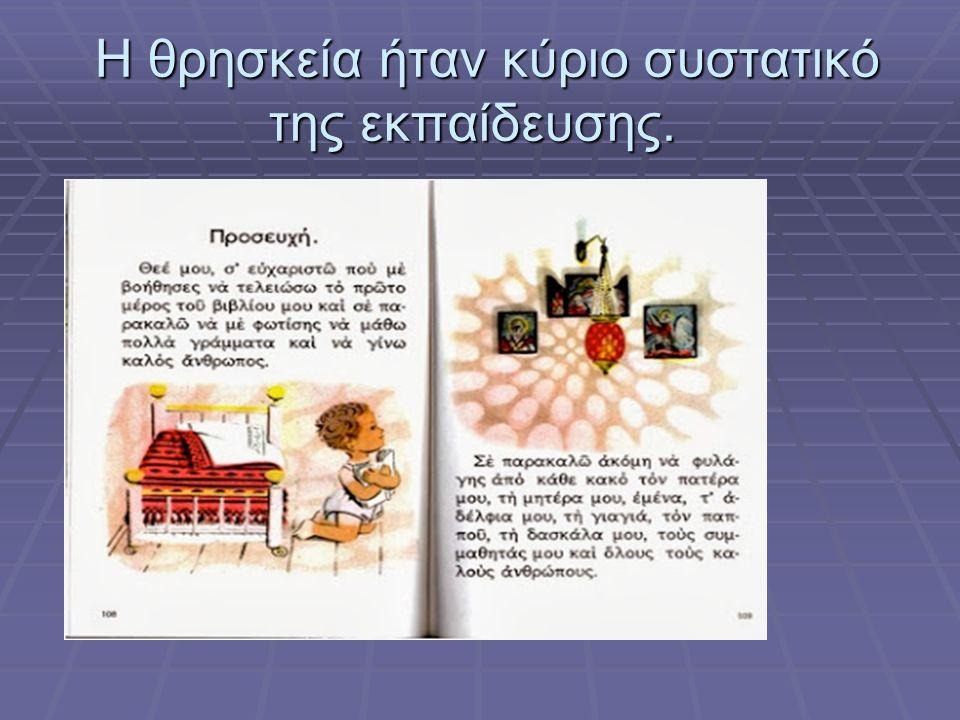 Η θρησκεία ήταν κύριο συστατικό της εκπαίδευσης. Η θρησκεία ήταν κύριο συστατικό της εκπαίδευσης.