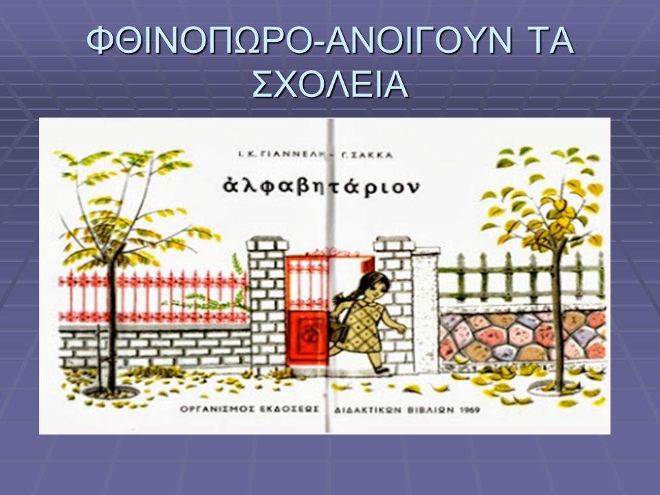 ΦΘΙΝΟΠΩΡΟ-ΑΝΟΙΓΟΥΝ ΤΑ ΣΧΟΛΕΙΑ