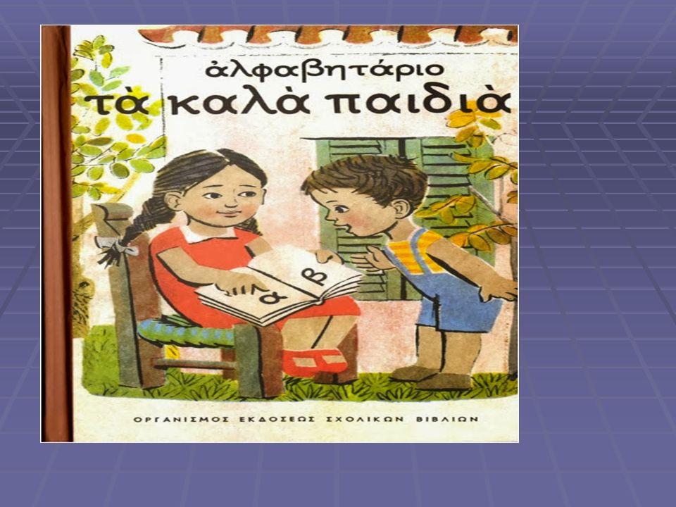 ΤΑ ΚΑΛΑ ΠΑΙΔΙΑ Το παραπάνω αλφαβητάρι κυκλοφόρησε πρώτη φορά από τον Οργανισμό Εκδόσεως Σχολικών βιβλίων για το σχολικό έτος 1949- 50.