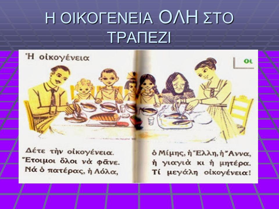 Η ΟΙΚΟΓΕΝΕΙΑ ΟΛΗ ΣΤΟ ΤΡΑΠΕΖΙ