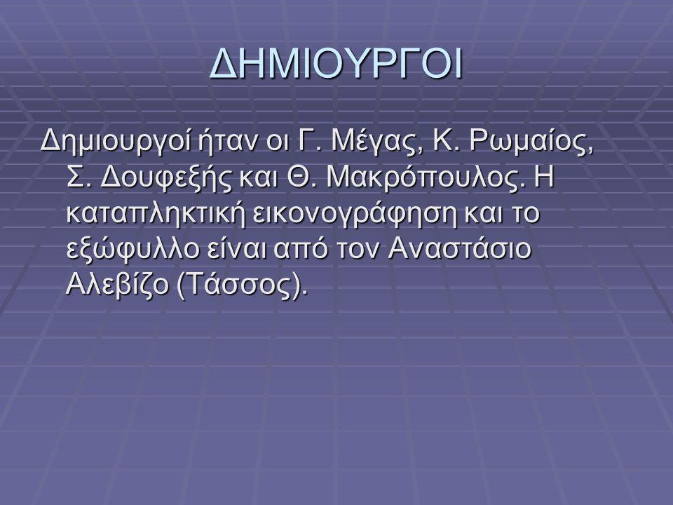 ΔΗΜΙΟΥΡΓΟΙ Δημιουργοί ήταν οι Γ. Μέγας, Κ. Ρωμαίος, Σ. Δουφεξής και Θ. Μακρόπουλος. Η καταπληκτική εικονογράφηση και το εξώφυλλο είναι από τον Αναστάσ
