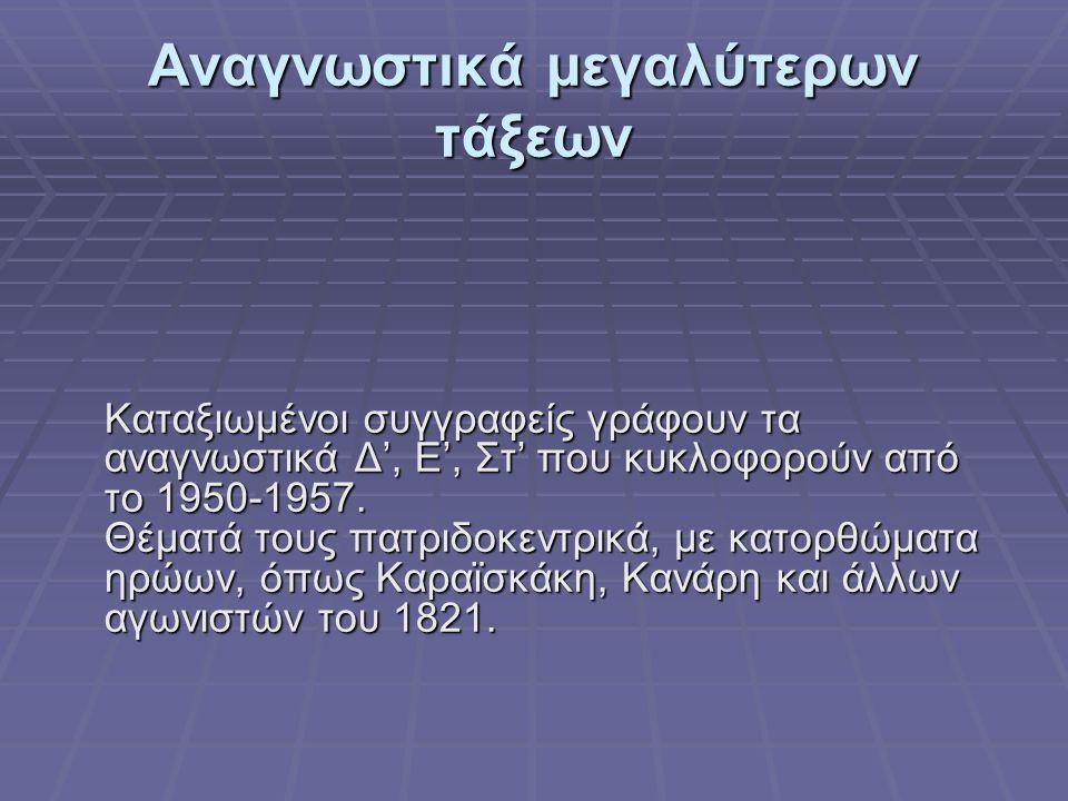 Αναγνωστικά μεγαλύτερων τάξεων Καταξιωμένοι συγγραφείς γράφουν τα αναγνωστικά Δ', Ε', Στ' που κυκλοφορούν από το 1950-1957.