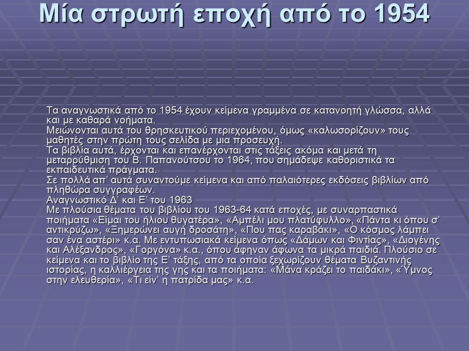 Μία στρωτή εποχή από το 1954 Τα αναγνωστικά από το 1954 έχουν κείμενα γραμμένα σε κατανοητή γλώσσα, αλλά και με καθαρά νοήματα. Μειώνονται αυτά του θρ