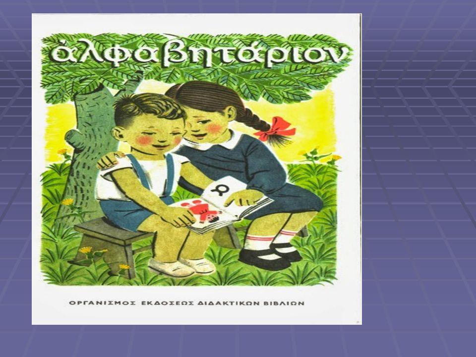 «Τα καλά παιδιά» του 1950 «Τα καλά παιδιά» του 1950 Το Αλφαβητάριο «Τα καλά παιδιά» του 1950 Το βιβλίο έχει πολύ καλή εικονογράφηση, με όμορφα κείμενα, στα οποία πρωταγωνιστούν η Άννα, ο Ρήγας, ο Λευτέρης, η Νίνα κ.α.
