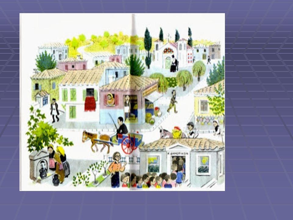 ΕΙΚΟΝΕΣ ΤΗΣ ΚΑΘΗΜΕΡΙΝΗΣ ΖΩΗΣ Όψεις από την καθημερινή ζωή μιας ημιαστικής αγροτικής μικρής πόλης.