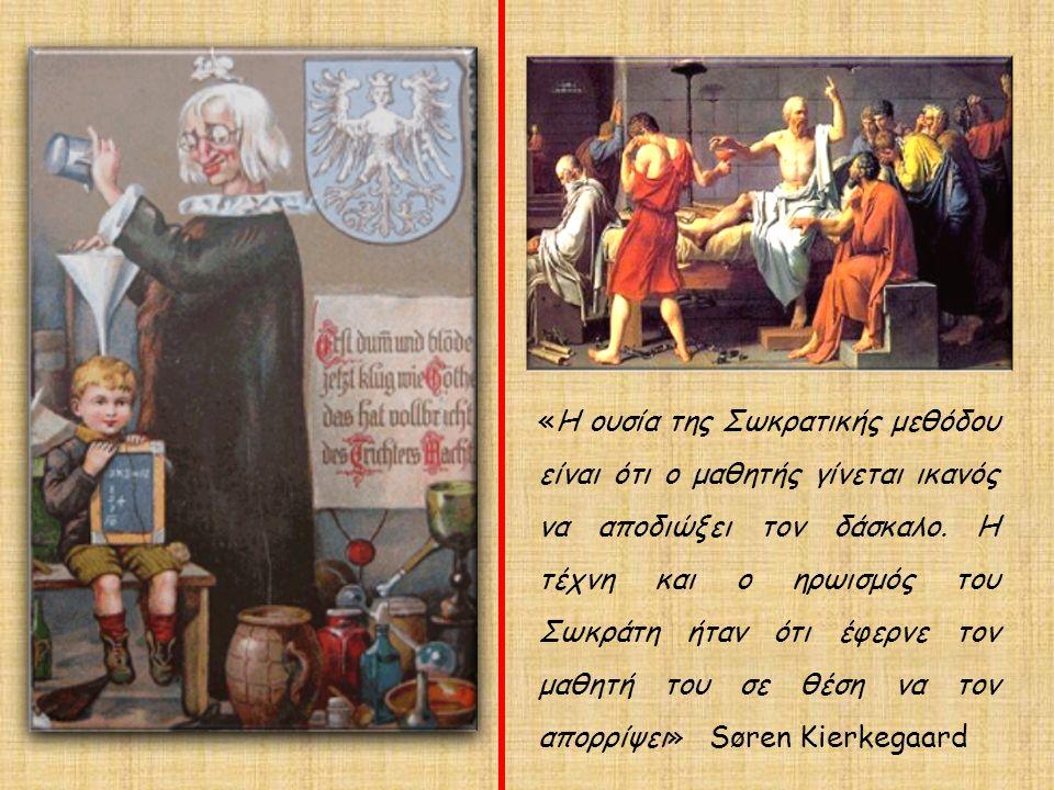 «Η ουσία της Σωκρατικής μεθόδου είναι ότι ο μαθητής γίνεται ικανός να αποδιώξει τον δάσκαλο.