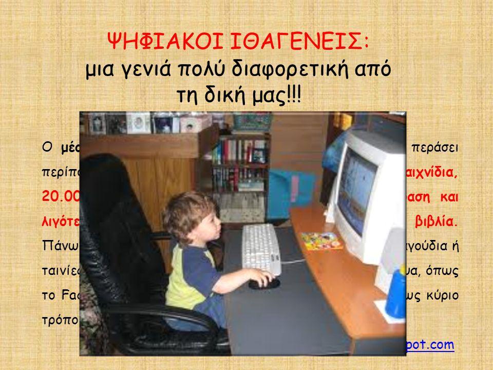 Στην εποχή του WEB 2.0., όπου η Ιστορία διαμορφώνεται και γράφεται στα blogs και στο facebook….