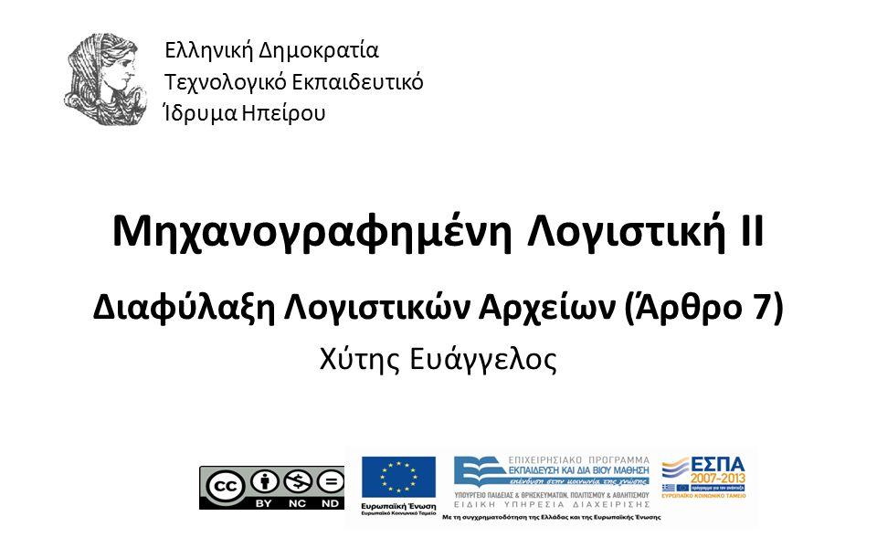 1 Μηχανογραφημένη Λογιστική ΙI Διαφύλαξη Λογιστικών Αρχείων (Άρθρο 7) Χύτης Ευάγγελος Ελληνική Δημοκρατία Τεχνολογικό Εκπαιδευτικό Ίδρυμα Ηπείρου