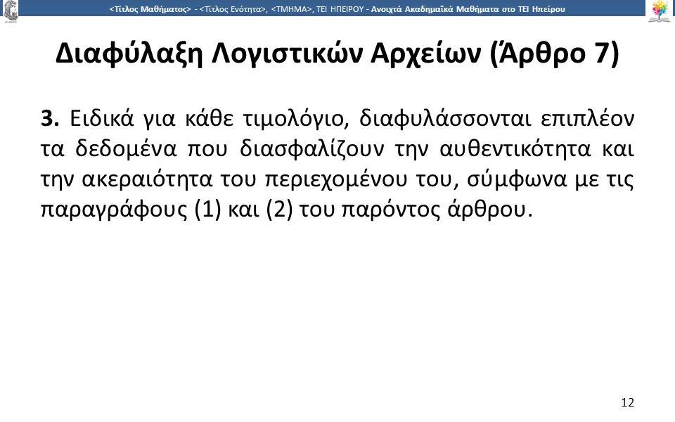 1212 -,, ΤΕΙ ΗΠΕΙΡΟΥ - Ανοιχτά Ακαδημαϊκά Μαθήματα στο ΤΕΙ Ηπείρου Διαφύλαξη Λογιστικών Αρχείων (Άρθρο 7) 3. Ειδικά για κάθε τιμολόγιο, διαφυλάσσονται