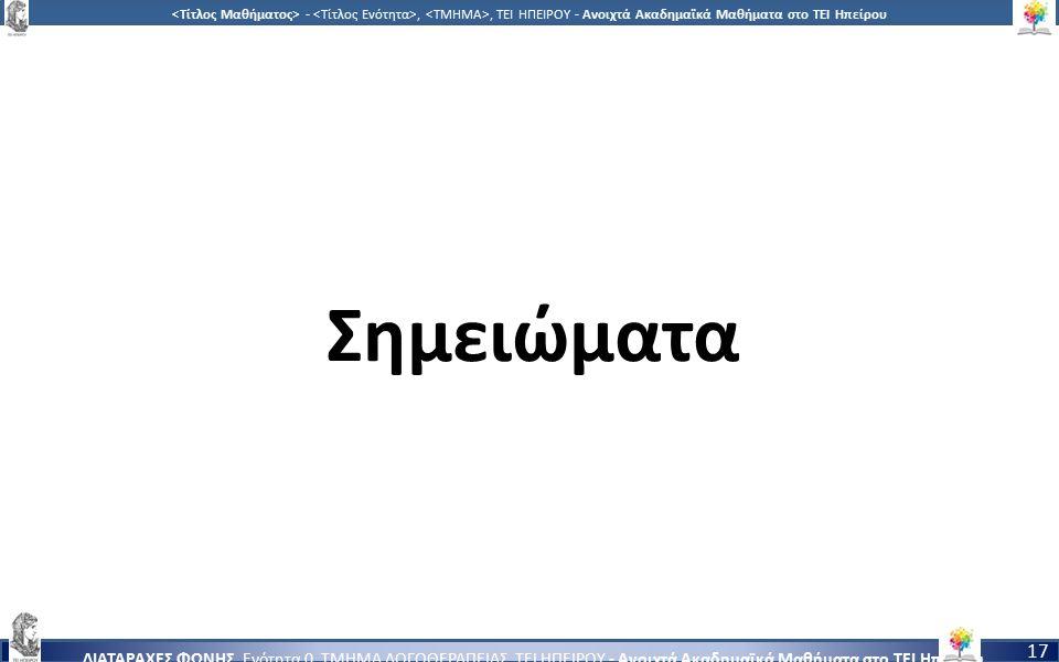 1717 -,, ΤΕΙ ΗΠΕΙΡΟΥ - Ανοιχτά Ακαδημαϊκά Μαθήματα στο ΤΕΙ Ηπείρου ΔΙΑΤΑΡΑΧΕΣ ΦΩΝΗΣ, Ενότητα 0, ΤΜΗΜΑ ΛΟΓΟΘΕΡΑΠΕΙΑΣ, ΤΕΙ ΗΠΕΙΡΟΥ - Ανοιχτά Ακαδημαϊκά