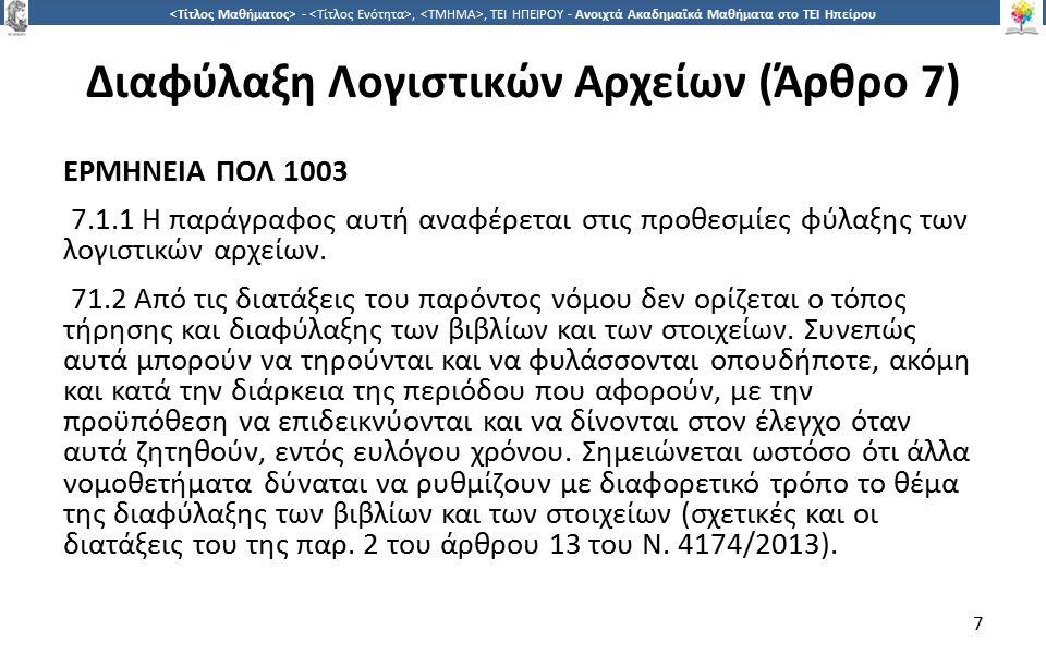 7 -,, ΤΕΙ ΗΠΕΙΡΟΥ - Ανοιχτά Ακαδημαϊκά Μαθήματα στο ΤΕΙ Ηπείρου Διαφύλαξη Λογιστικών Αρχείων (Άρθρο 7) ΕΡΜΗΝΕΙΑ ΠΟΛ 1003 7.1.1 Η παράγραφος αυτή αναφέ