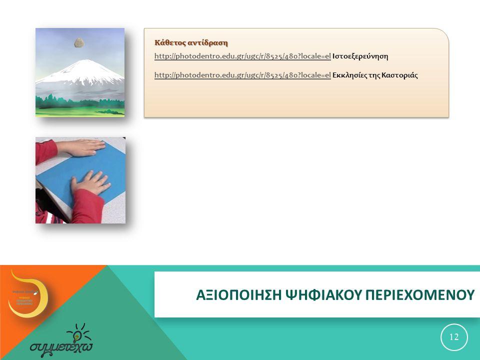 ΑΞΙΟΠΟΙΗΣΗ ΨΗΦΙΑΚΟΥ ΠΕΡΙΕΧΟΜΕΝΟΥ Κάθετος αντίδραση http://photodentro.edu.gr/ugc/r/8525/480?locale=elhttp://photodentro.edu.gr/ugc/r/8525/480?locale=e